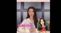 傅菁和杨超越私下切磋演技 演对手戏尴尬笑场