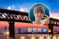 郭敬明改微博认证 由作家变《少年之名》宣传总监