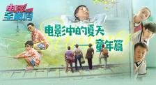 喧腾热闹缤纷活泼 电影全解码系列策划:电影中的夏天童年篇