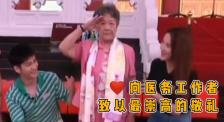 老艺术家陶玉玲向奋战在疫情前线的医务工作者行军礼