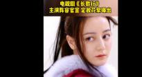 电视剧《长歌行》曝光主演定妆造型 迪丽热巴饰演李长歌