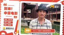 """耿乐:""""一起买票看电影 就是对中国电影的支持!"""""""