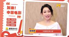 让我们一起回归电影 回归影院 电影人秦海璐为中国电影发声