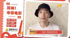 买票看电影 支持中国电影 电影人李光洁为中国电影发声