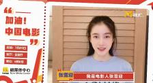 张雪迎为中国电影发声:高高兴兴看片去 平平安安回家来