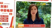 刘诗诗为中国电影发声:安全防疫、安心守护 欢迎大家回影院!