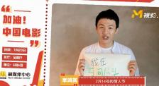 """李鸿其为中国电影发声:我在电影院等你 我在""""时间尽头等你"""""""