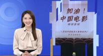 """上海电影节即将开幕 """"加油!中国电影""""融媒体直播亮点揭秘"""