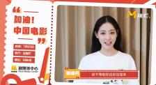 电影人祝绪丹为中国电影发声:久别重逢,是为了更好的相见
