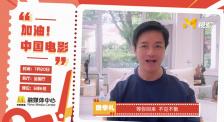 导演唐季礼为中国电影发声:让我们相约影院,等你回来!
