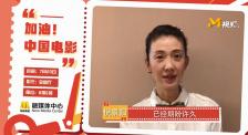 加油,中国电影!演员倪景阳为中国电影发声