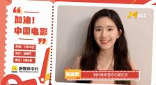 赵露思为中国电影发声:电影人不散场,希望你们都在!