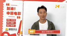 黄轩为中国电影发声:电影院回来了!热爱电影的初心从未改变