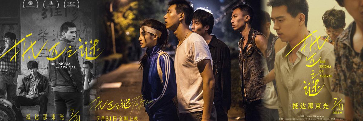 谢飞监制《抵达之谜》曝预告 李现新片定档7.31