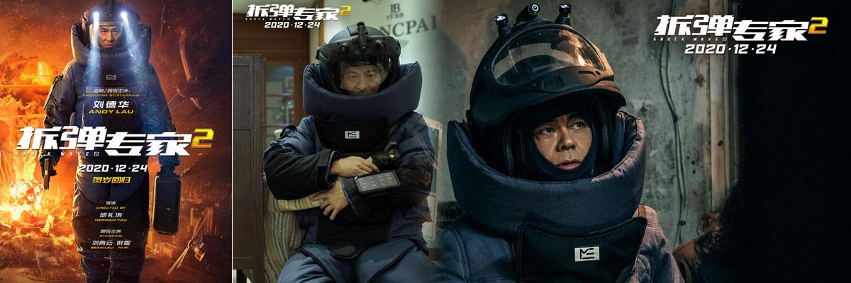 《拆弹专家2》曝预告定档12.24 刘德华假肢引猜想