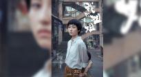 张子枫新片开机曝光海报 《我的姐姐》讲述亲情故事