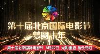 第十届北京国际电影节宣传片