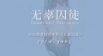 《无辜囚徒》发布演艺人士支持特辑