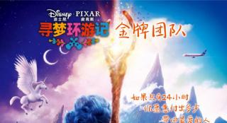 《1/2的魔法》8.19上映 獲何炅謝霆鋒毛不易力薦