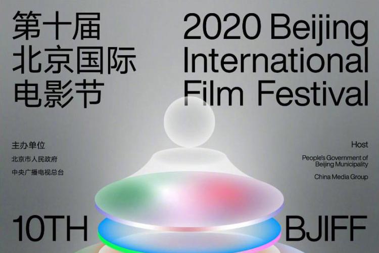 創造奇跡的十年!第十屆北京國際電影節8.22舉行