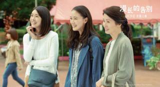 苍井优对父亲的爱好治愈 《漫长的告别》8.28上映
