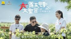 """宁夏银川,《温暖有光放映队》迎来""""百村挑战"""""""