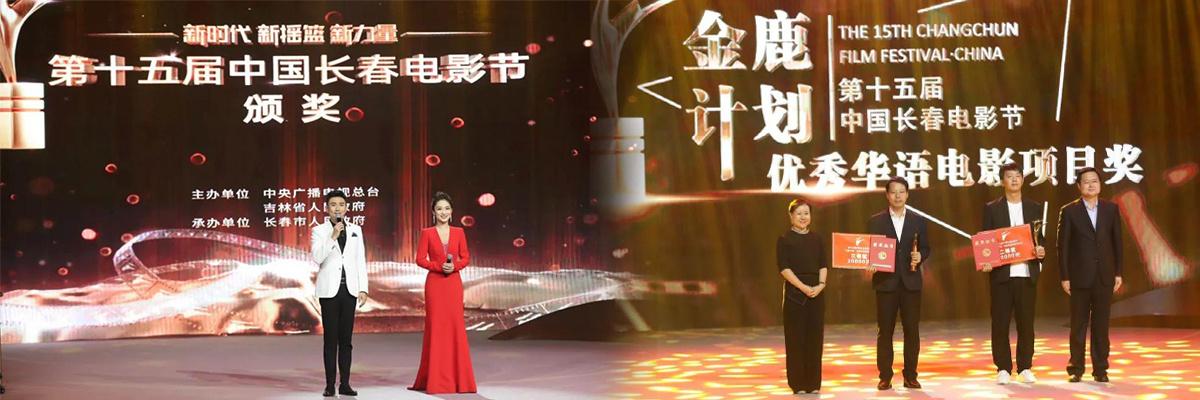 第15届长春电影节闭幕 《我和我的祖国》获金鹿奖