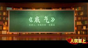 《底气》——刘嘉尧
