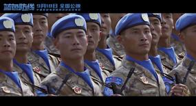 电影《蓝色防线》:以国之名守护和平!