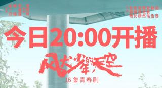 《风犬少年的天空》9.24开播 五大看点解锁青春