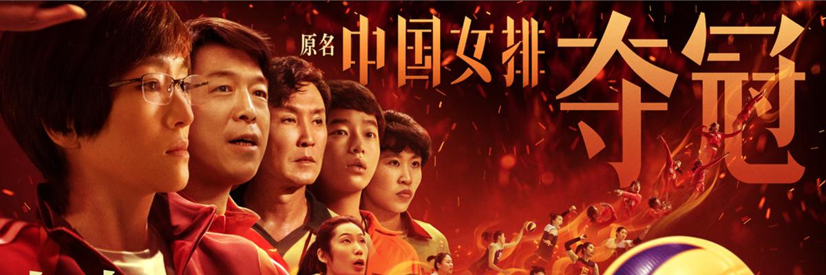 为中国女排助威!年度国民燃片《夺冠》9.25公映