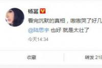 """杨幂看完《沉默的真相》""""嗷嗷哭"""" 公开追星白宇"""
