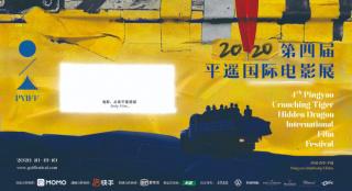 第四屆平遙國際電影展曝海報 燈光膠帶成創作元素