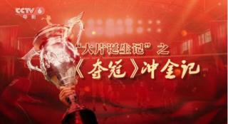《中國電影報道》「大片誕生記」揭秘影片幕後