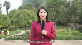 河南省广电协会县市台工委会祝贺河南广播电视台乡村频道开播
