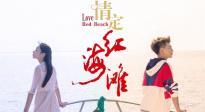 《情定红海滩》电影主题曲《最北海岸线》MV
