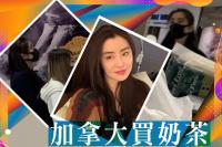 网友加拿大偶遇王祖贤 排队买奶茶人群中超抢眼