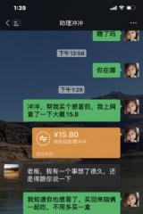 岳云鹏对待员工过于抠门 助理:以为您会红很久