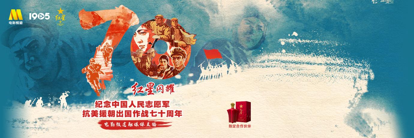 纪念中国人民志愿军抗美援朝出国作战70周年直播