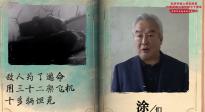 老兵赵凤朝和电影人代表共同朗读《谁是最可爱的人》