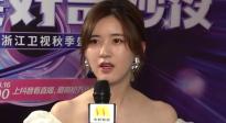 赵露思:我真没自黑 一天23小时忘记自己是女艺人
