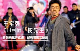 王宝强的演技封神之作,看完这部电影,就算看新闻联播都缓不过来