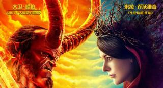 《地獄男爵:血皇后崛起》發海報 定檔11月9日
