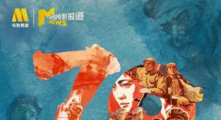 《中國電影報道》「銀幕上的抗美援朝」24日播出