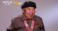 原志愿军老兵曹永魁回忆:搜山抓捕空降特务