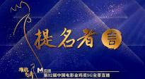 第32届中国电影金鸡奖 最佳男女主角提名者做客直播间