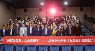 李幼斌王挺出演战争电影 新片资讯《九条命》举行推介会