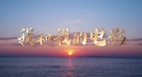 第33届中国电影金鸡奖宣传片《我和我的电影》