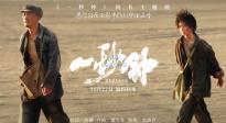 张艺谋作品《一秒钟》曝主题曲MV