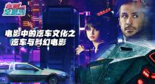 电影全解码系列策划:电影中的汽车文化——汽车与科幻电影